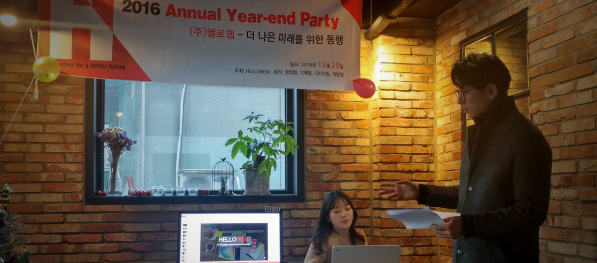 Year end Party of helloweb